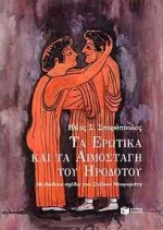 Τα ερωτικά και τα αιμοσταγή του Ηροδότου