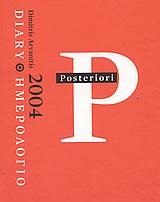 Ημερολόγιο 2004: Posteriori