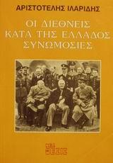 Οι διεθνείς κατά της Ελλάδος συνωμοσίες