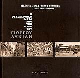 Η Θεσσαλονίκη μέσα από τον φακό του Γιώργου Λυκίδη