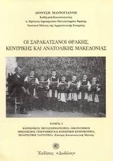 Οι Σαρακατσάνοι Θράκης, Κεντρικής και Ανατολικής Μακεδονίας