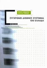 Σύγχρονο διεθνές σύστημα και Ελλάδα