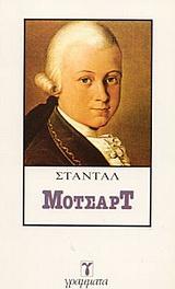 Μότσαρτ