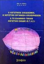Ο λογιστικός σχεδιασμός, η λογιστική οργάνωση επιχειρήσεων και το Ελληνικό Γενικό Λογιστικό Σχέδιο (Ε.Γ.Λ.Σ.)