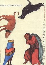 Ελληνικά παραμύθια Β΄