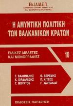 Η αμυντική πολιτική των βαλκανικών κρατών