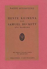 Πέντε κείμενα του Samuel Beckett στα ελληνικά