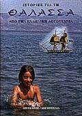 Ιστορίες για τη θάλασσα από την ελληνική λογοτεχνία