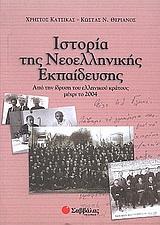 Ιστορία της νεοελληνικής εκπαίδευσης