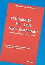 Συνομιλίες με τον Νίκο Ζαχαριάδη