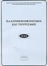 Ελληνική οικονομία και τουρισμός 20