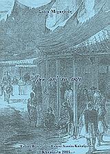 Πριν απ΄ το 1821