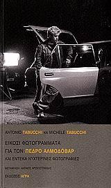Είκοσι φωτογράμματα για τον Πέδρο Αλμοδόβαρ και έντεκα νυχτερινές φωτογραφίες