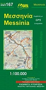 Μεσσηνία