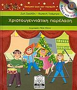 Χριστουγεννιάτικη παρέλαση