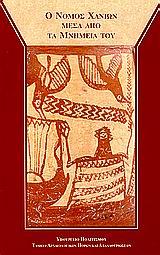 Ο νομός Χανίων μέσα από τα μνημεία του