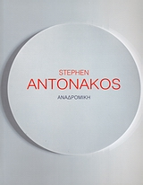 Stephen Antonakos: Αναδρομική