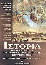 Ιστορία του μεσαιωνικού και του νεότερου κόσμου (565-1815) Β΄ ενιαίου λυκείου