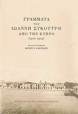 Γράμματα του Ιωάννη Συκουτρή από την Κύπρο