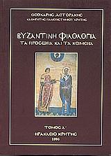 Βυζαντινή φιλολογία: Τα πρόσωπα και τα κείμενα