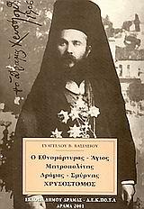 Ο εθνομάρτυρας Άγιος μητροπολίτης Δράμας - Σμύρνης Χρυσόστομος