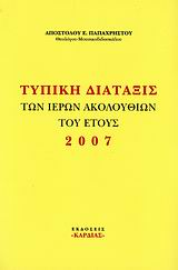 Τυπική διάταξις των ιερών ακολουθιών του έτους 2007