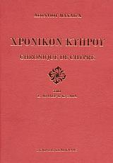 Χρονικόν Κύπρου