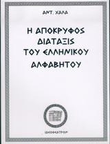 Η απόκρυφος διάταξις του ελληνικού αλφαβήτου