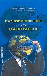 Παγκοσμιοποίηση και ορθοδοξία