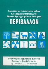 Σημειώσεις για το Περιβάλλον