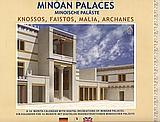 Minoan Palaces. Calendar Semptember 2006 - December 2007