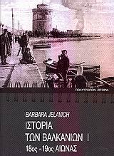 Ιστορία των Βαλκανίων