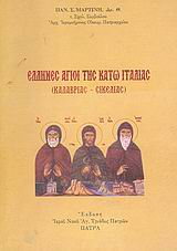 Έλληνες Άγιοι της Κάτω Ιταλίας