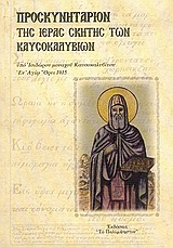 Προσκυνητάριον της ιεράς σκήτης των Καυσοκαλυβίων