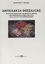 Αμπελάκια Θεσσαλίας