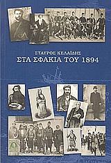 Στα Σφακιά του 1894