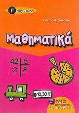 Μαθηματικά Γ΄ δημοτικού