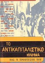 Το αντικαπιταλιστικό κίνημα και η προοπτική του