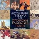 Ολυμπιακό πνεύμα και σύγχρονη ελληνική τέχνη