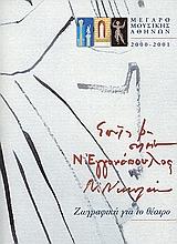 Σπύρος Βασιλείου, Νίκος Εγγονόπουλος, Νίκος Νικολάου: Ζωγραφική για το θέατρο