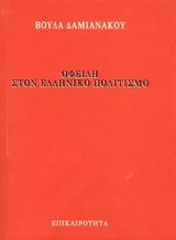Οφειλή στον ελληνικό πολιτισμό