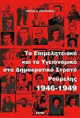 Το Επιμελητειακό και το Υγειονομικό στο Δημοκρατικό Στρατό Ρούμελης 1946-1949