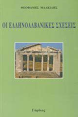Οι ελληνοαλβανικές σχέσεις