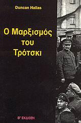 Ο μαρξισμός του Τρότσκι
