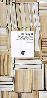 10 χρόνια λογοτεχνίας σε 100 βιβλία
