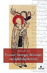 Γνωσιακή επιστήμη, φιλοσοφία και ορθόδοξη θεολογία