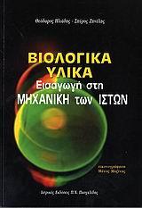 Βιολογικά υλικά