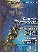 Πλάτωνος Πρωταγόρας Γ΄ ενιαίου λυκείου θεωρητικής κατεύθυνσης