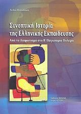Συνοπτική ιστορία της ελληνικής εκπαίδευσης