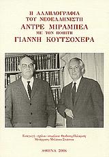 Η αλληλογραφία του νεοελληνιστή Αντρέ Μιραμπέλ με τον ποιητή Γιάννη Κουτσοχέρα